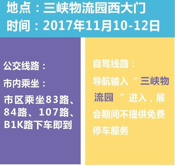 宜昌双11体育场车展门票领取攻略-图2