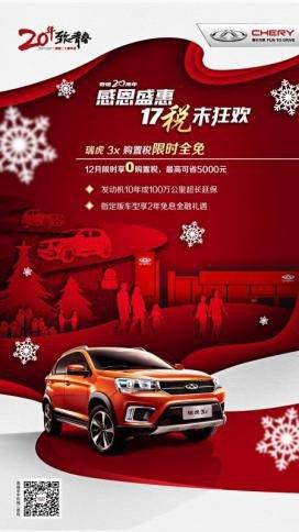12月17日--奇瑞20周年厂庆嘉年华等你来-图7