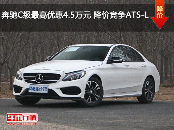 奔驰C级最高优惠4.5万元 降价竞争ATS-L-图1