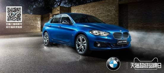 天猫预定全新BMW 1系运动轿车 惊喜不断!-图1