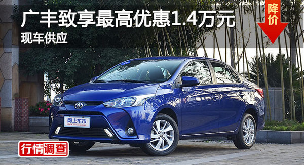 长沙广丰致享优惠1.4万元 降价竞争威驰-图1