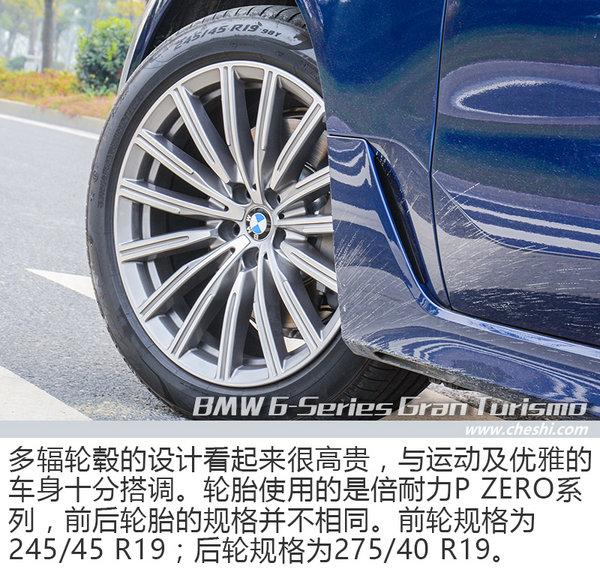 创新BMW 6系GT,以独特美学开启盛大旅行-图11
