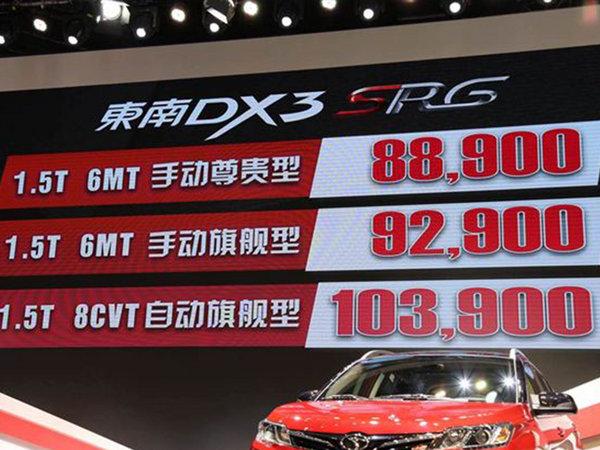 东南DX3 SRG正式上市 8.89万元起售-图2
