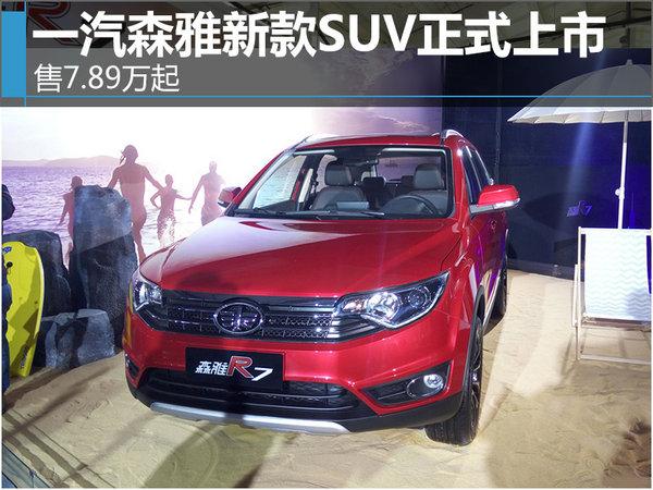 一汽森雅新款SUV正式上市 售7.89万起-图1