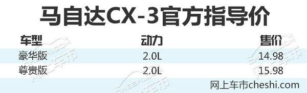 马自达CX-3正式上市 售价区间14.98-15.98万元-图1