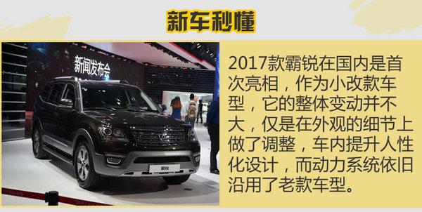 来自韩系的硬派SUV 新霸锐广州车展实拍-图2