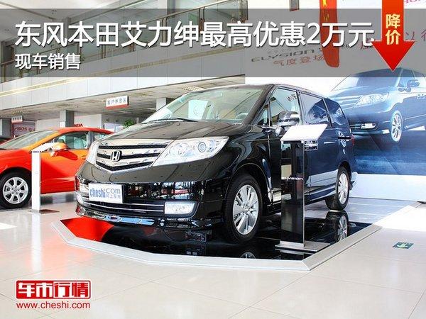 东风本田艾力绅最高优惠2万元 现车销售高清图片