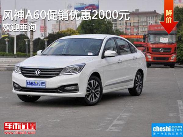 风神A60促销优惠2000元 竞争荣威550-图1