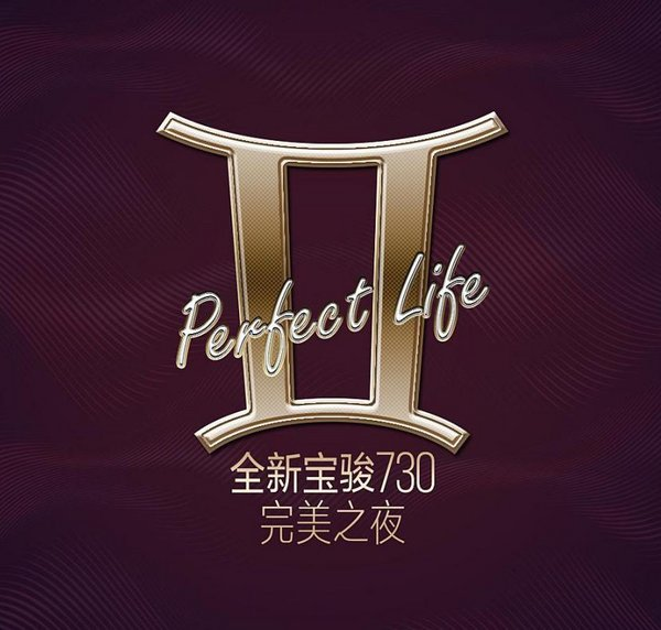 精彩生活 全新宝骏730完美之夜-北京站-图1