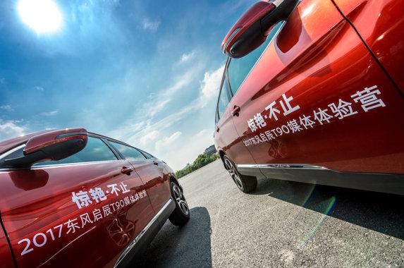 启辰T90产品力试驾体验营杭州站震撼开启-图1