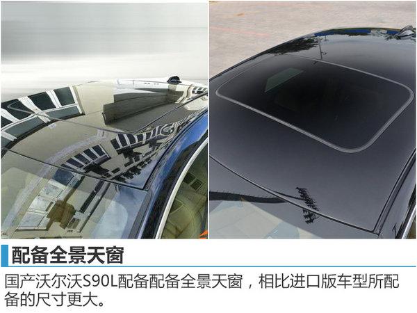 沃尔沃国产旗舰车将发布 或广州车展上市-图7