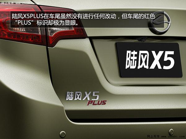 汽车也有PLUS 全息解读陆风X5 PLUS-图5