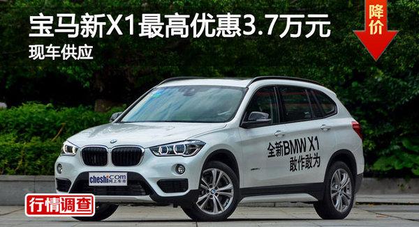 广州宝马新X1优惠3.7万 降价竞奔驰GLA-图1