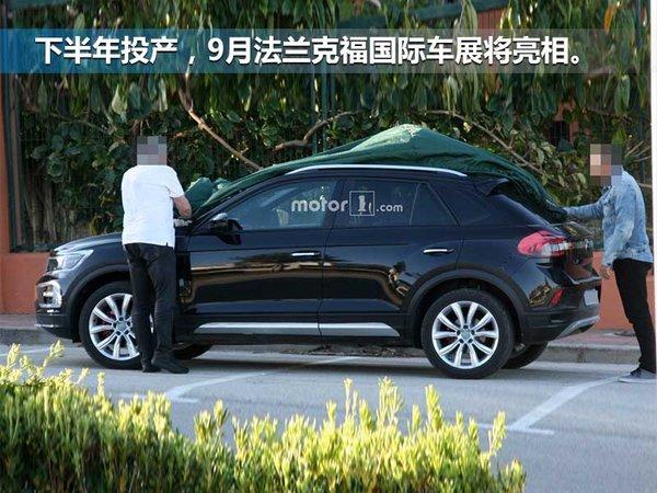 大众推全新小型SUV 下半年投产(多图)-图3