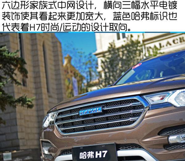 定位中高端SUV/配置越级 长城哈弗H7试驾-图4