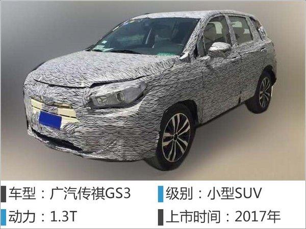 18款新车下月密集发布 SUV车型占五成-图3