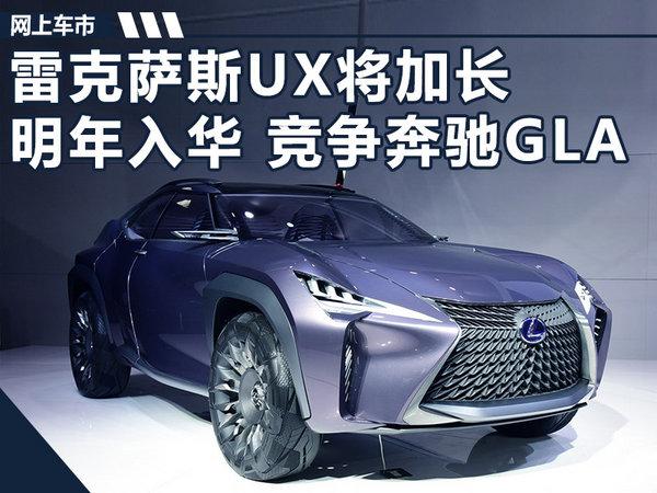 雷克萨斯UX将加长-明年入华 竞争奔驰GLA-图1