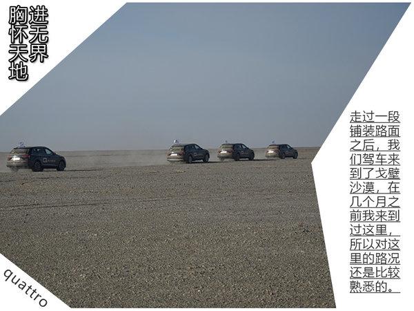 换一种心情 换一种活法 自驾奥迪Q7游甘肃青海-图8