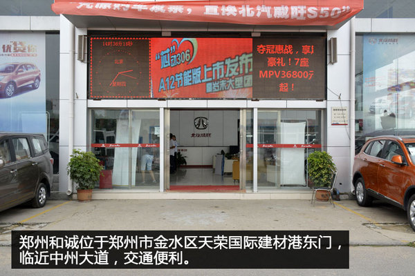 全新升级 探访郑州和诚北汽威旺4S店-图2