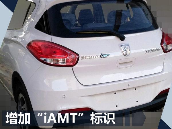 搭iAMT变速箱 宝骏310两款新车将于年内上市-图2
