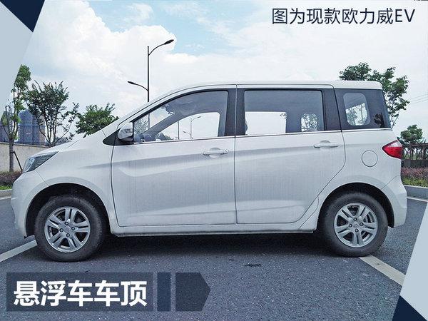 长安欧力威EV将推升级版车型 续航里程增58km-图2