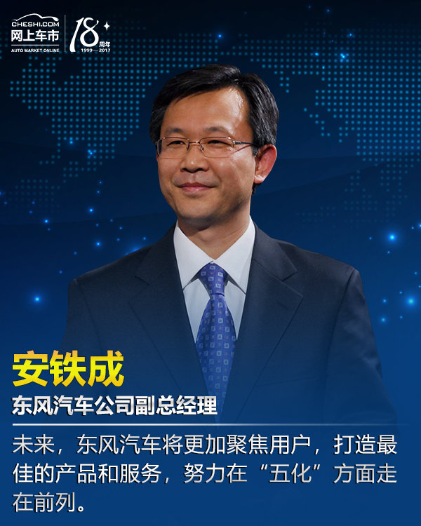 """车联网--安铁成:东风汽车全面推进""""五化""""布局 聚焦用户/服务用户"""