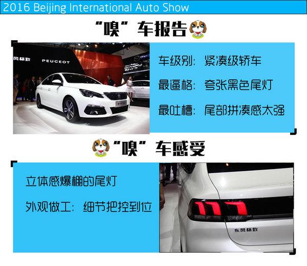 2016年北京国际车展 东风标致新308实拍-图2