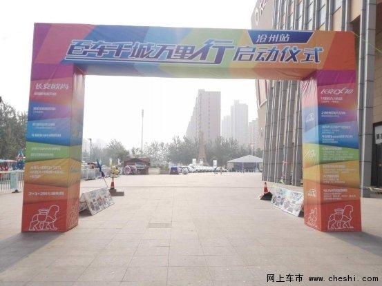 长安cx70霸气亮相-长安CX70百车千城万里行沧州站震撼开启高清图片