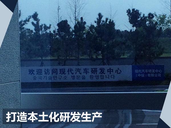 加速本土化2.0战略 北京现代未来要做哪几件事?-图3