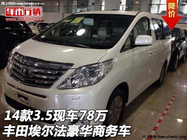 丰田埃尔法豪华商务车 14款3.5现车78万高清图片