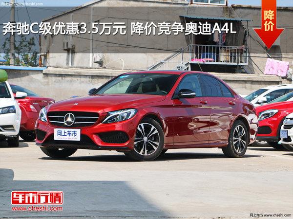 奔驰C级优惠3.5万元 降价竞争奥迪A4L-图1