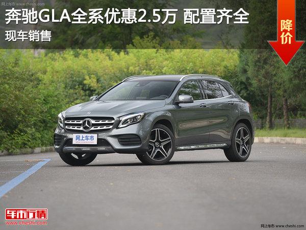 奔驰GLA全系优惠2.5万 安康现车来试驾-图1