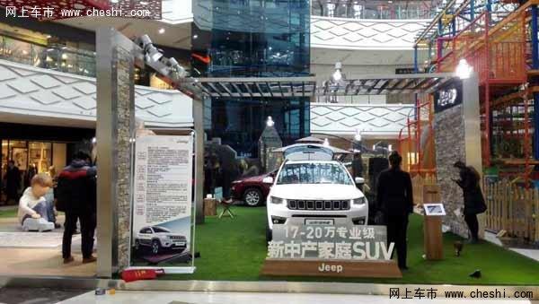 全新Jeep指南者宁夏上市 售15.98万元起-图8