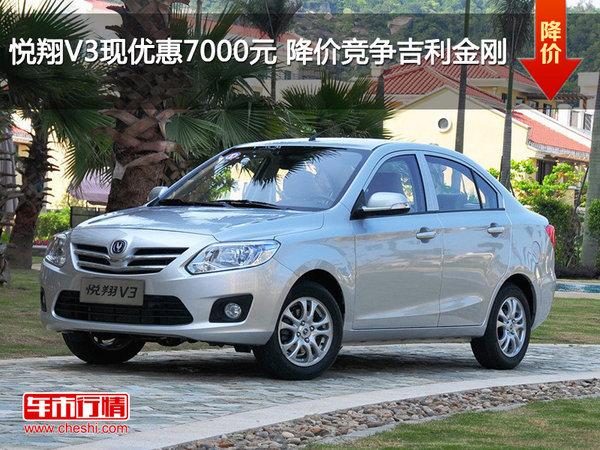 悦翔V3现金优惠7000元 降价竞争吉利金刚-图1