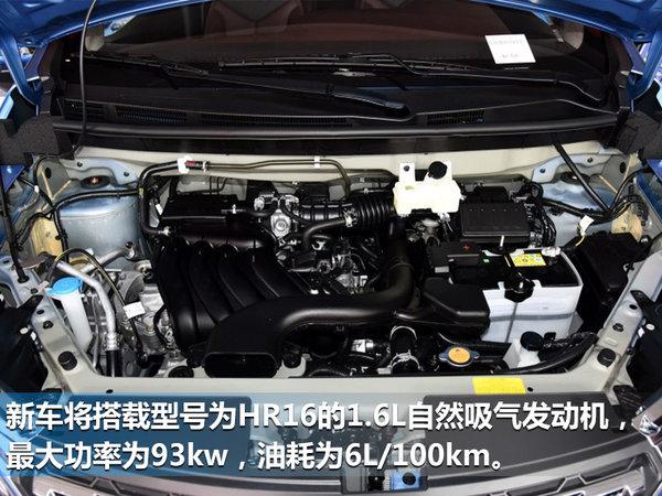 东风启辰D60 11月上市 尺寸优于长安逸动-图7