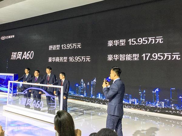 江淮高端轿车瑞风A60正式上市 13.95万起-图2