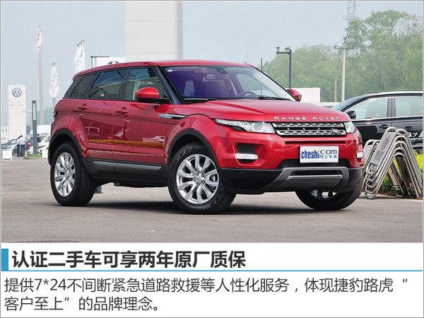 捷豹路虎二手车战略升级 助在华市场发展-图7