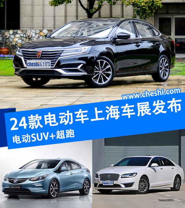 24款电动车上海车展发布 电动SUV+超跑-图1