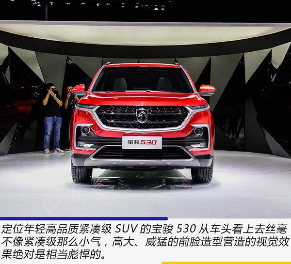 原创度的最高的自主SUV!广州车展实拍宝骏530-图3