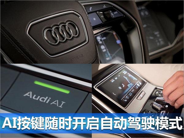 奥迪正式发布新一代A8 明年将引入加长车型-图6