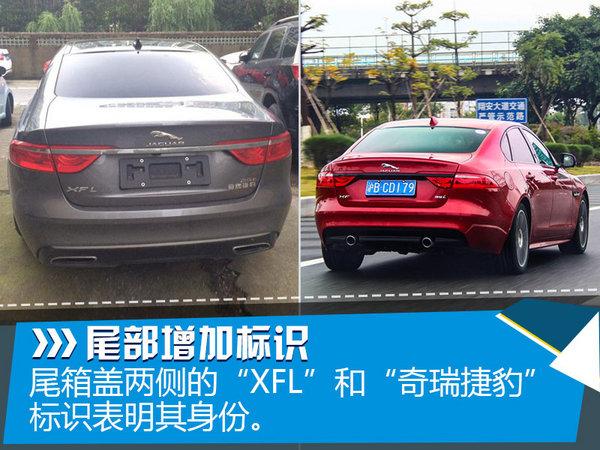 捷豹首款国产车无伪谍照曝光 9月将上市-图3