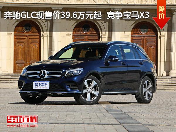 奔驰GLC现售价39.6万元起  竞争宝马X3-图1
