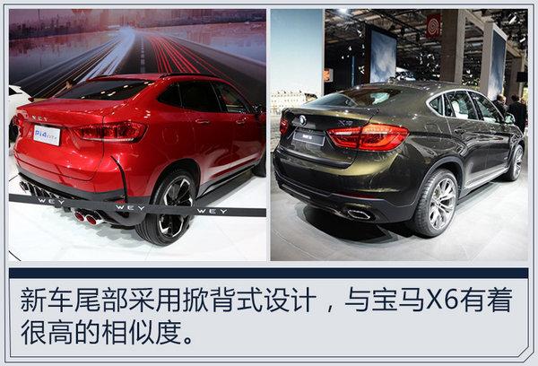 长城WEY全新跨界SUV 明年上市/酷似宝马X6-图2