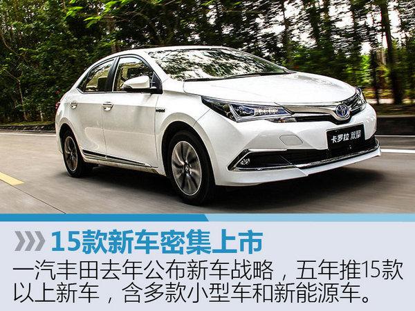 一汽丰田三年中期规划 陆续投放15款新车-图3