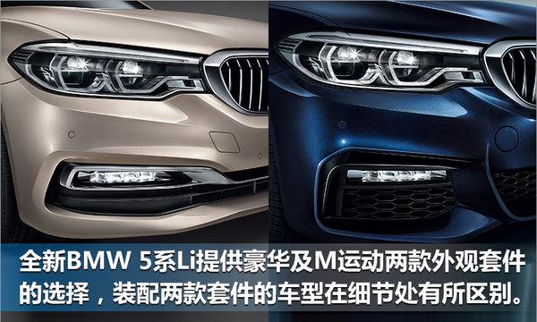 全新BMW 5系Li全球首发 车身尺寸超7系-图1