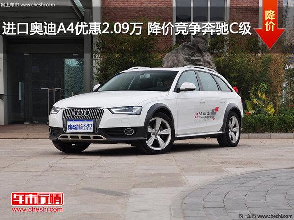 进口奥迪A4优惠2.09万 降价竞争奔驰C级-图1
