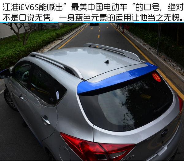 试驾江淮iEV6S 蓝色元素包裹着的电动SUV-图13