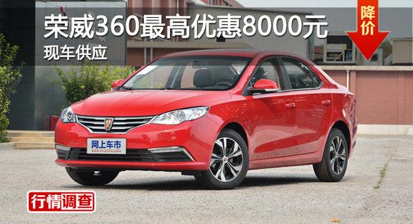 长沙荣威360最高优惠8000元 现车供应-图1