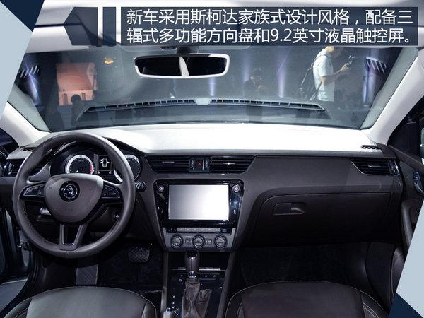 斯柯达明锐旅行车/8月22日上市 新增专属套件-图4