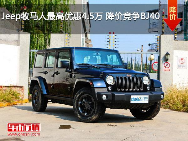 Jeep牧马人最高优惠4.5万 降价竞争BJ40-图1